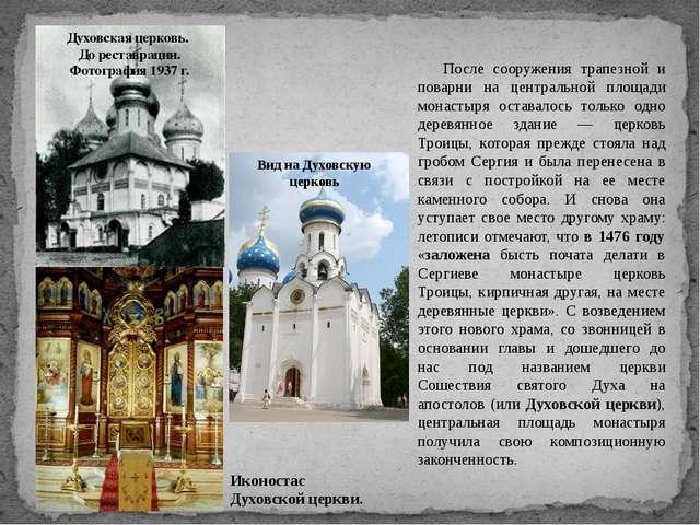 После сооружения трапезной и поварни на центральной площади монастыря оставал...