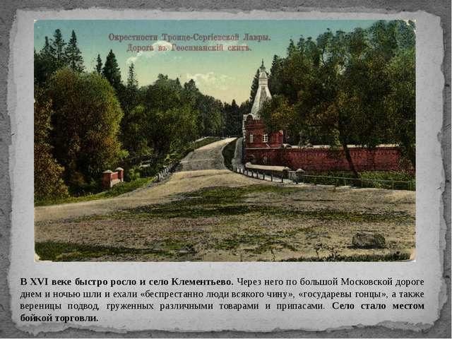В XVI веке быстро росло и село Клементьево. Через него по большой Московской...