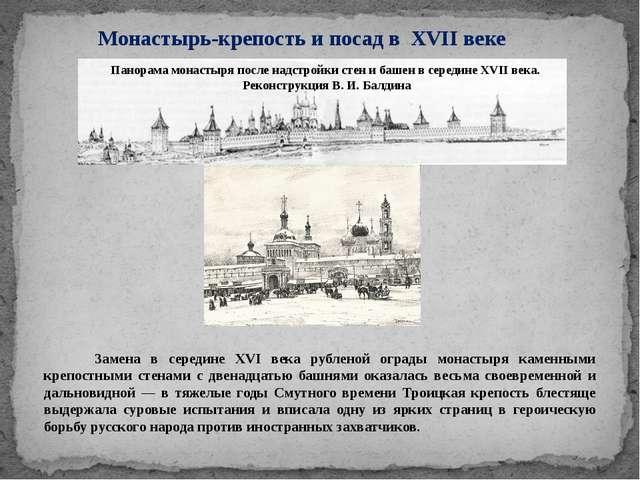 Монастырь-крепость и посад в XVII веке Замена в середине XVI века рубленой ог...