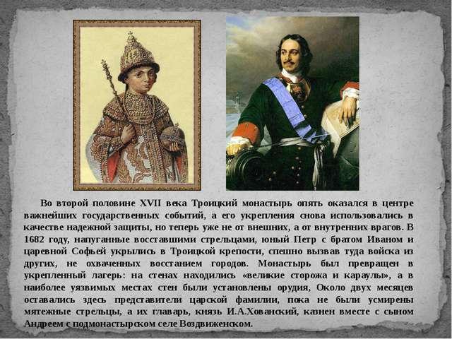 Во второй половине XVII века Троицкий монастырь опять оказался в центре важне...