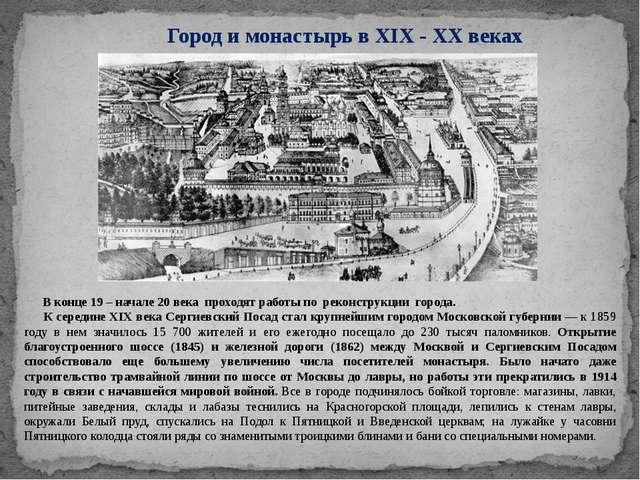 Город и монастырь в XIX - XX веках В конце 19 – начале 20 века проходят работ...