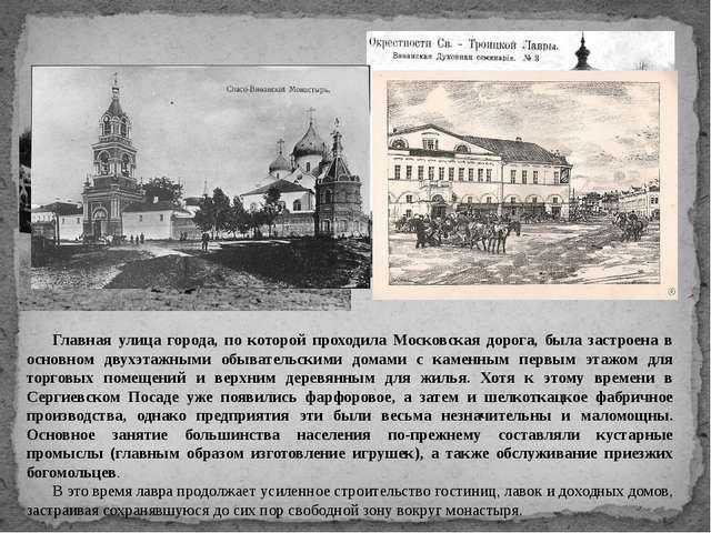 Главная улица города, по которой проходила Московская дорога, была застроена...