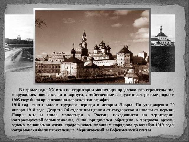 В первые годы XX века на территории монастыря продолжалось строительство, со...