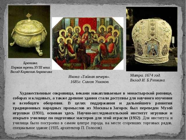 Художественные сокровища, веками накапливаемые в монастырской ризнице, собора...