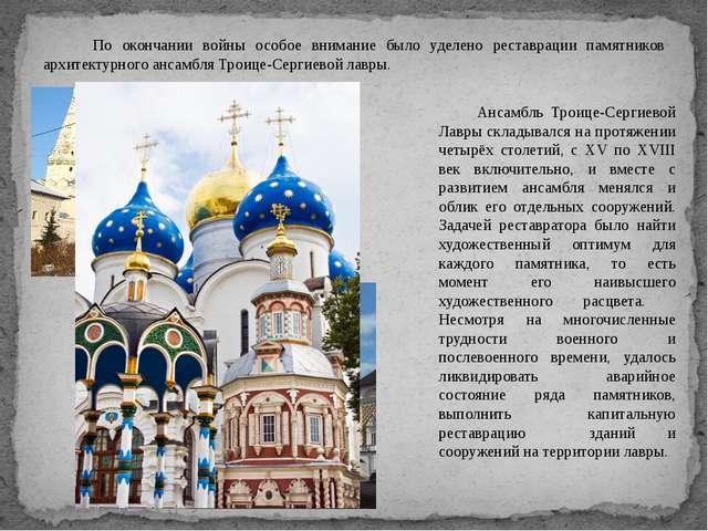 По окончании войны особое внимание было уделено реставрации памятников архит...