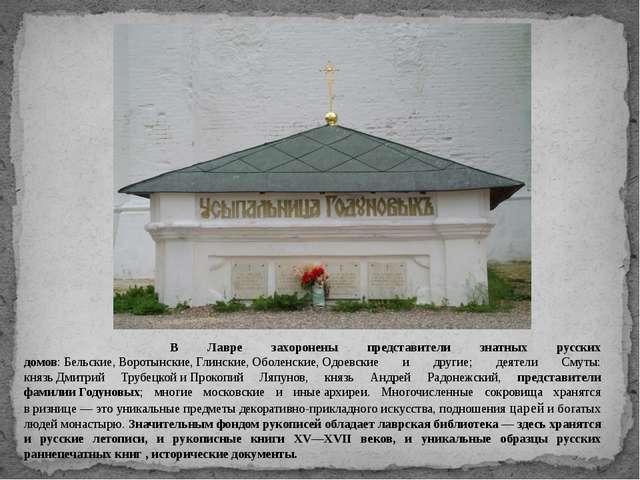 В Лавре захоронены представители знатных русских домов:Бельские,Воротынски...