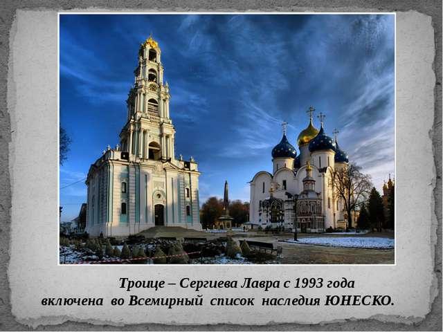Троице – Сергиева Лавра с 1993 года включена во Всемирный список наследия ЮН...