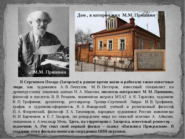 В Сергиевом Посаде (Загорске) в разное время жили и работали такие известные...