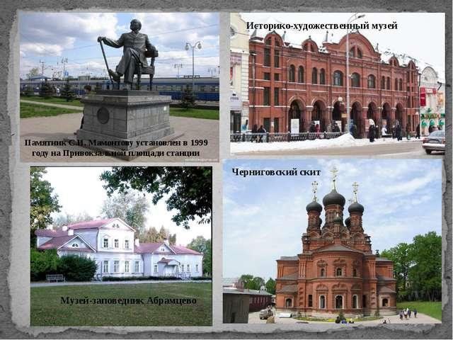 Черниговский скит Памятник С.И. Мамонтову установлен в 1999 году на Привокзал...