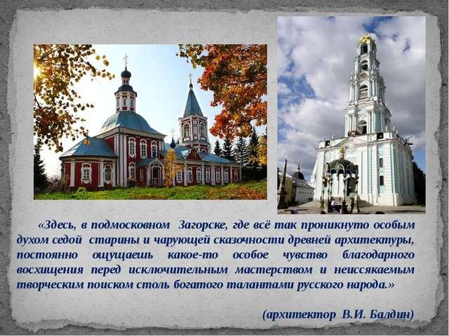 «Здесь, в подмосковном Загорске, где всё так проникнуто особым духом седой с...