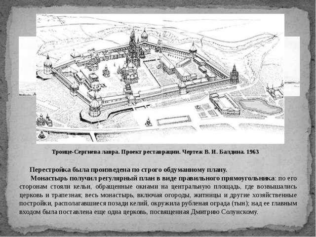 Перестройка была произведена по строго обдуманному плану. Монастырь получил...