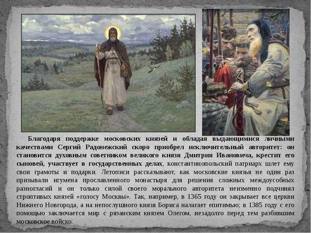 Благодаря поддержке московских князей и обладая выдающимися личными качествам...