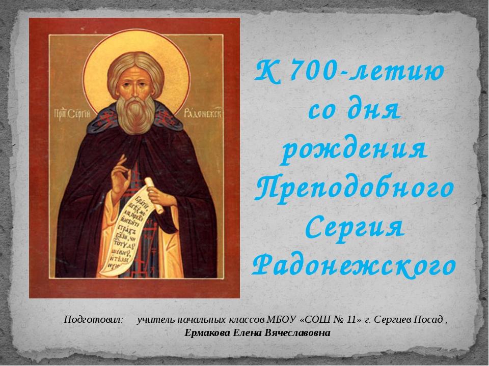 К 700-летию со дня рождения Преподобного Сергия Радонежского Подготовил: учит...