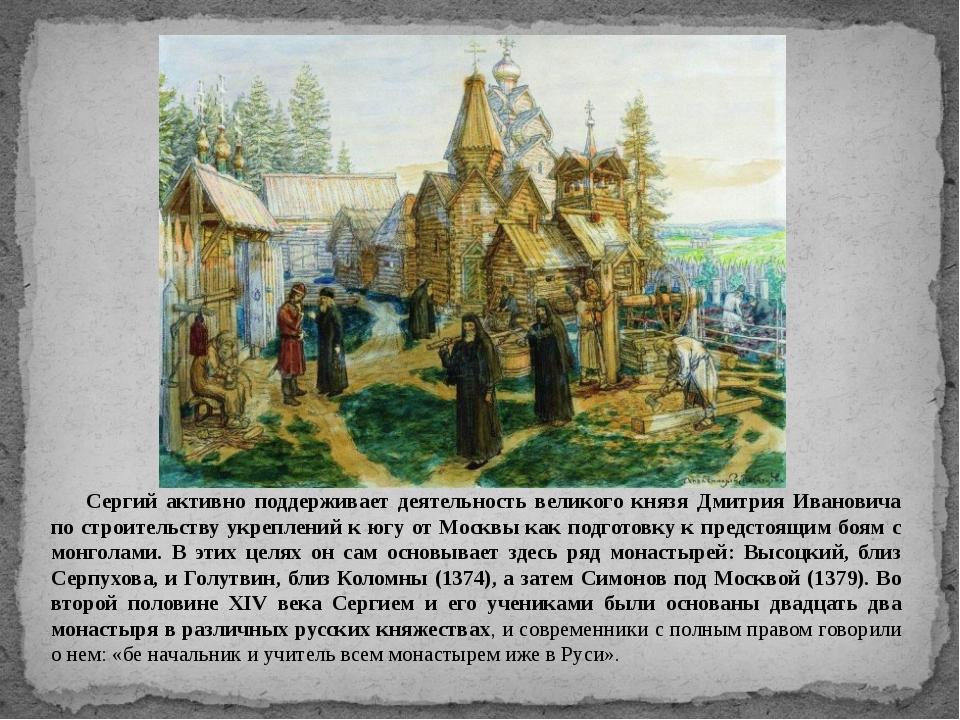 Сергий активно поддерживает деятельность великого князя Дмитрия Ивановича по...