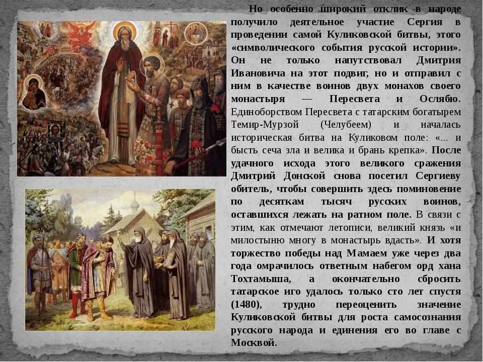 Но особенно широкий отклик в народе получило деятельное участие Сергия в пров...