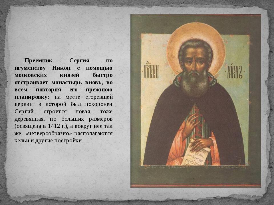 Преемник Сергия по игуменству Никон с помощью московских князей быстро отстра...
