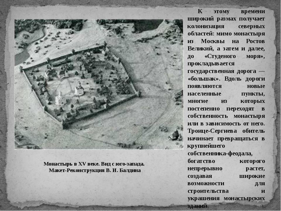 К этому времени широкий размах получает колонизация северных областей: мимо м...