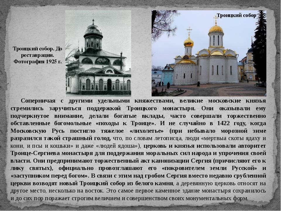 Соперничая с другими удельными княжествами, великие московские князья стремил...