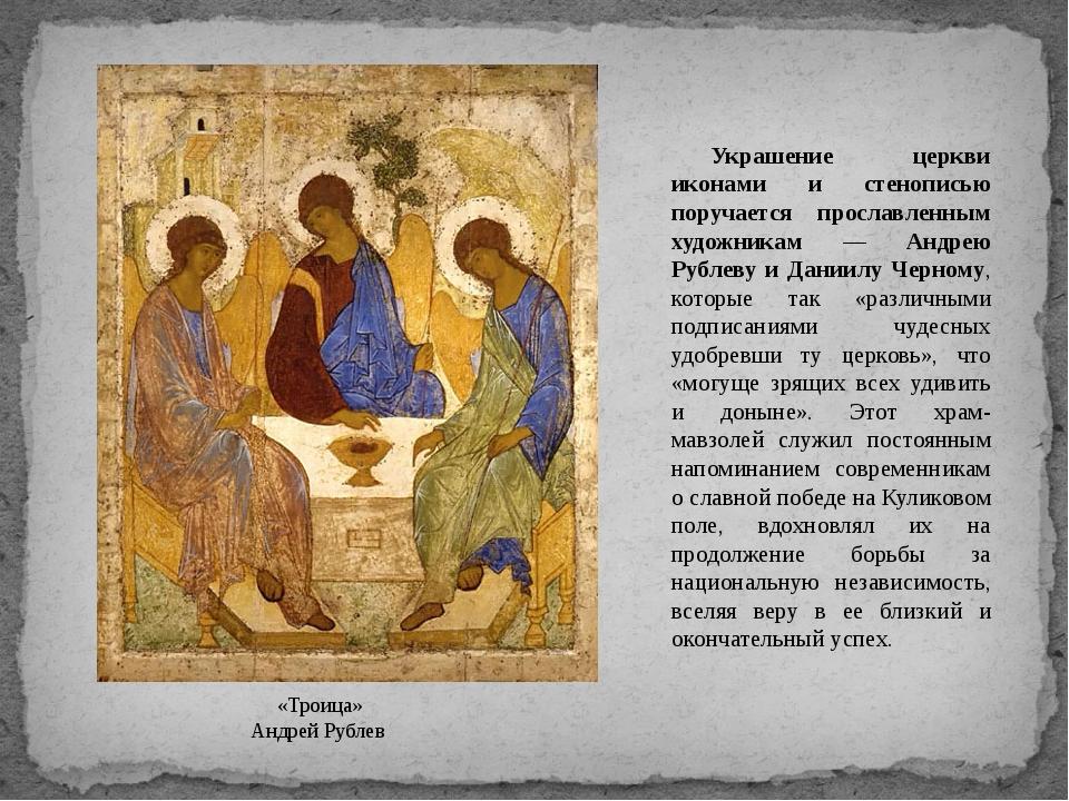Украшение церкви иконами и стенописью поручается прославленным художникам — А...