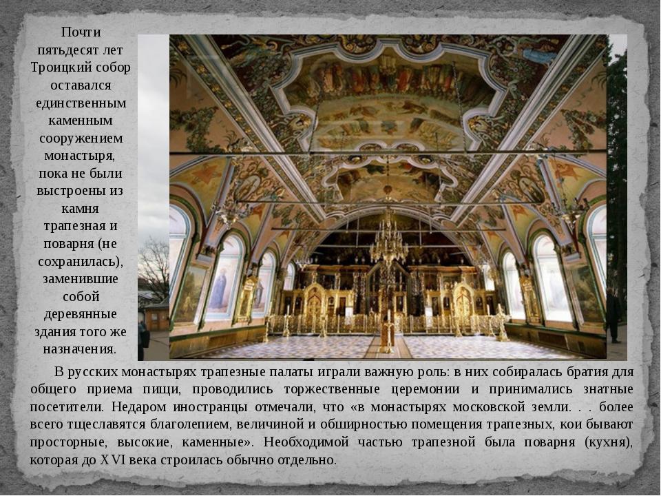 Почти пятьдесят лет Троицкий собор оставался единственным каменным сооружение...