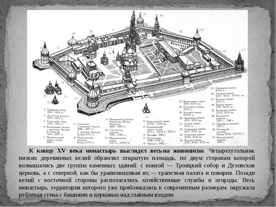 К концу XV века монастырь выглядел весьма живописно. Четырехугольник низких д...