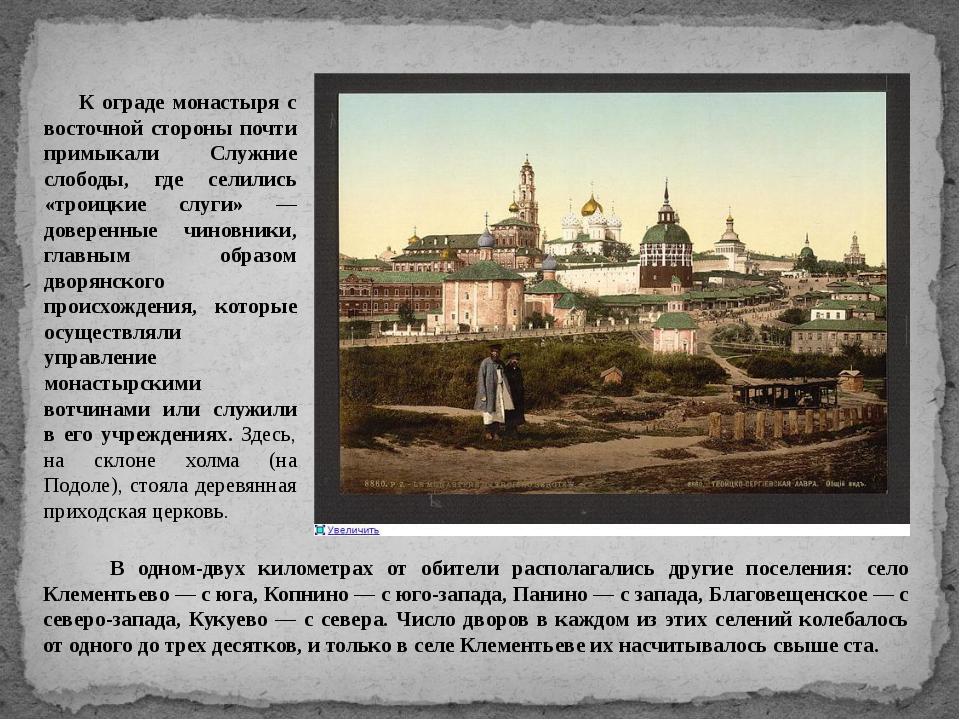 К ограде монастыря с восточной стороны почти примыкали Служние слободы, где с...