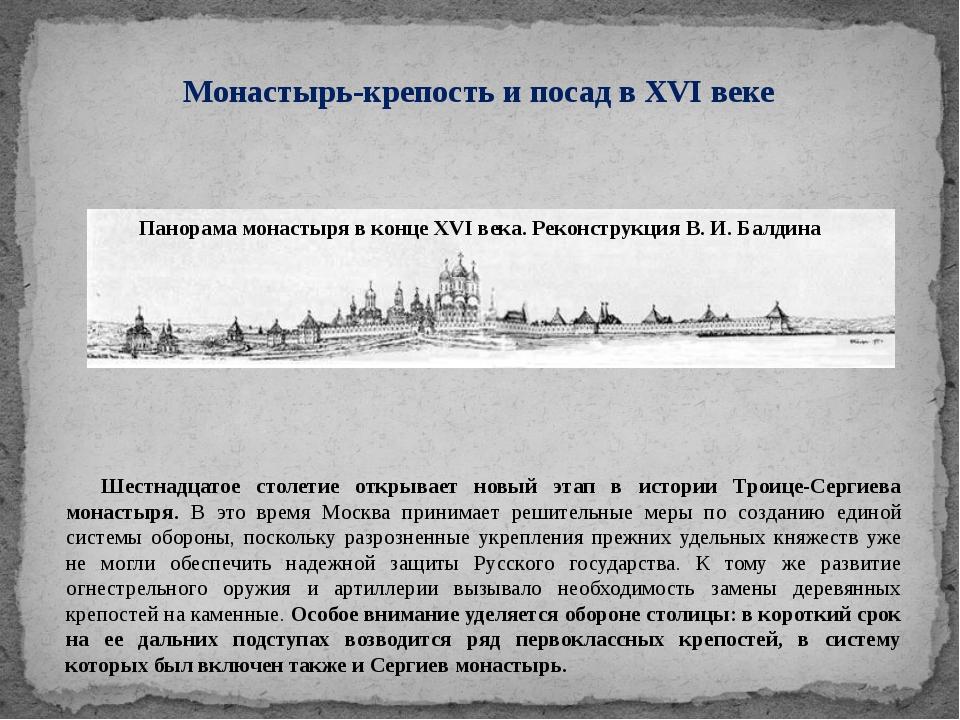 Монастырь-крепость и посад в XVI веке Шестнадцатое столетие открывает новый э...