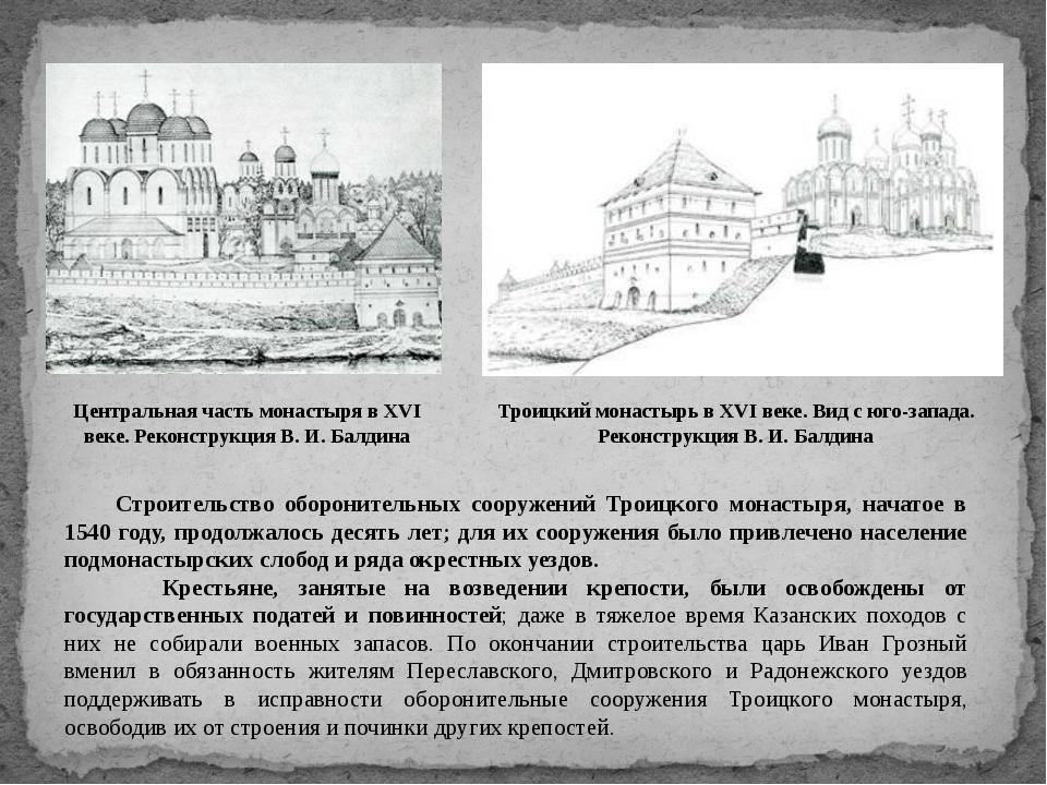 Строительство оборонительных сооружений Троицкого монастыря, начатое в 1540...