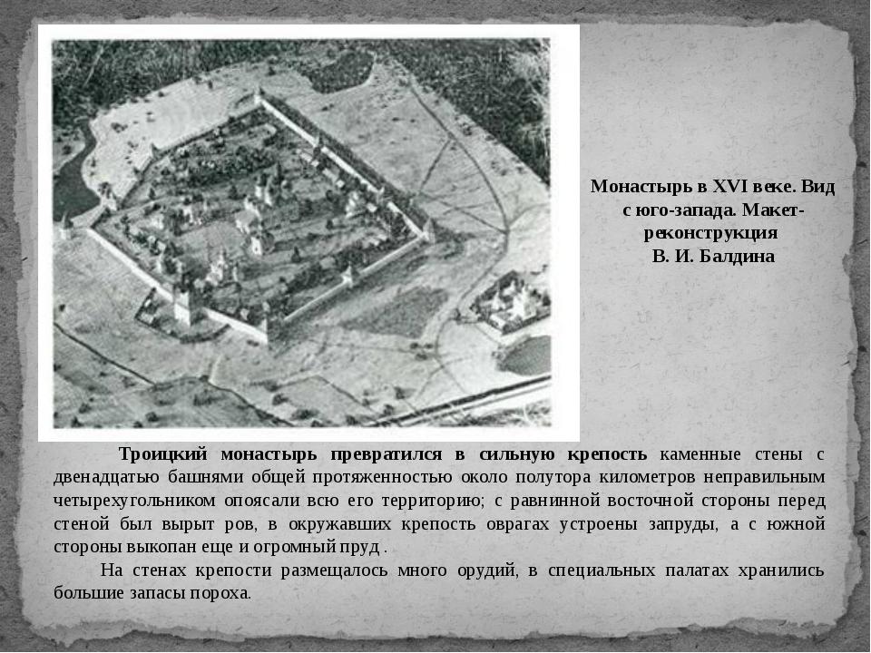Троицкий монастырь превратился в сильную крепость каменные стены с двенадцат...