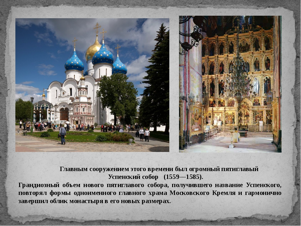 Главным сооружением этого времени был огромный пятиглавый Успенский собор (1...