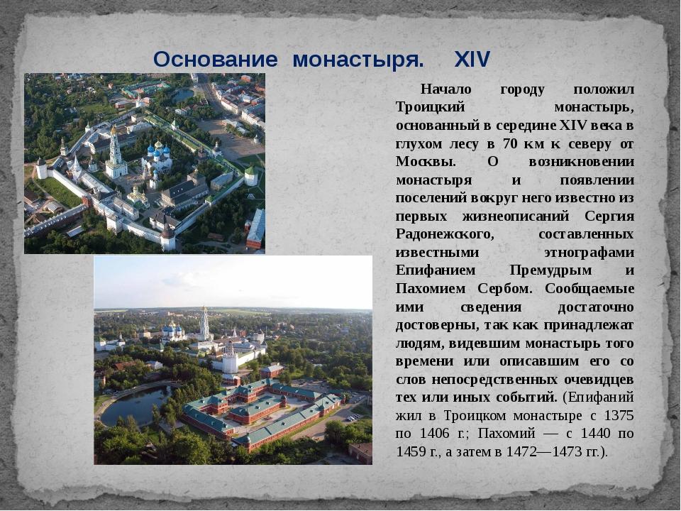 Начало городу положил Троицкий монастырь, основанный в середине XIV века в гл...