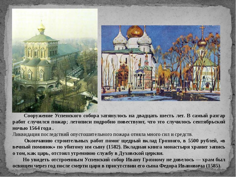 Сооружение Успенского собора затянулось на двадцать шесть лет. В самый разга...