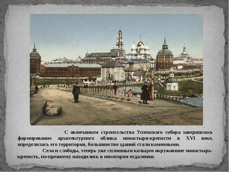 С окончанием строительства Успенского собора завершилось формирование архите...