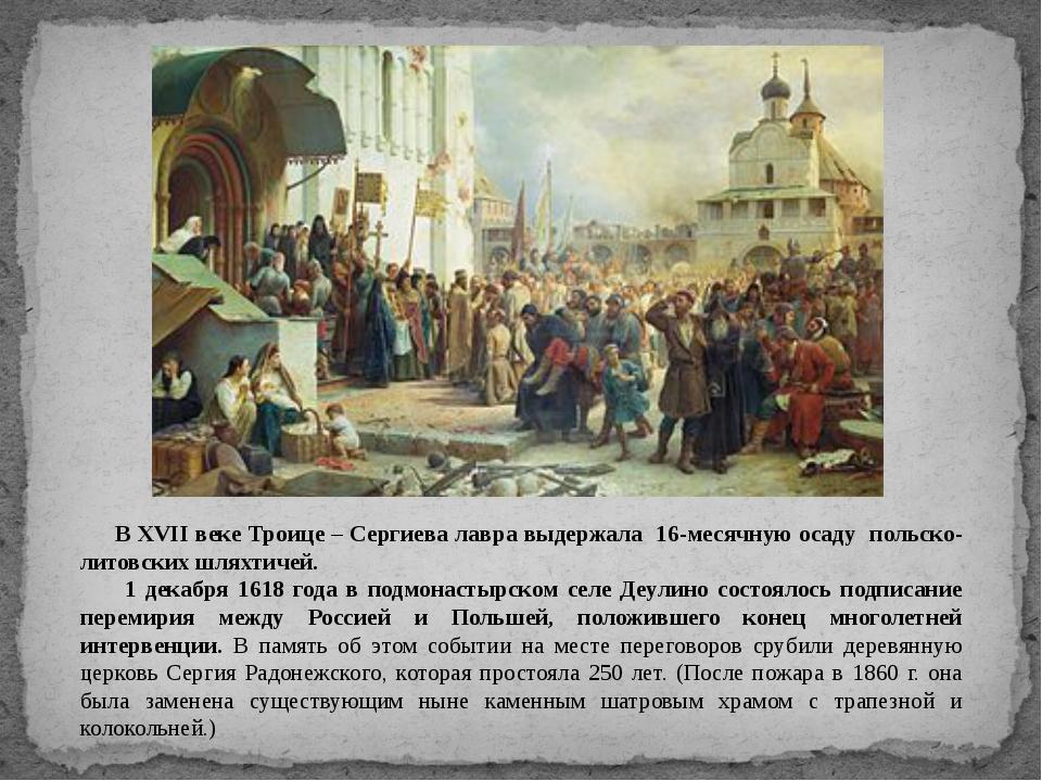 В XVII веке Троице – Сергиева лавра выдержала 16-месячную осаду польско-лито...