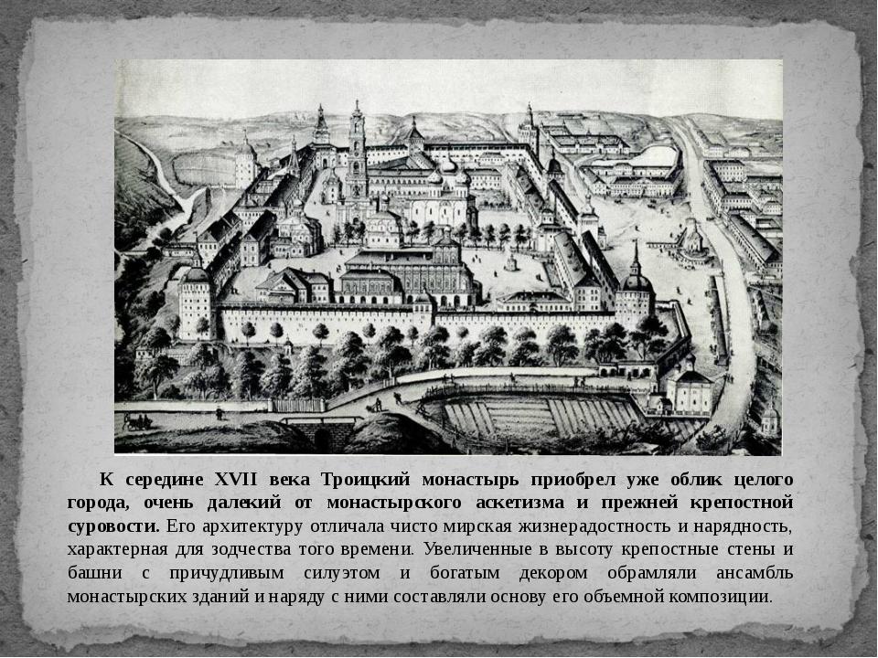 К середине XVII века Троицкий монастырь приобрел уже облик целого города, оче...