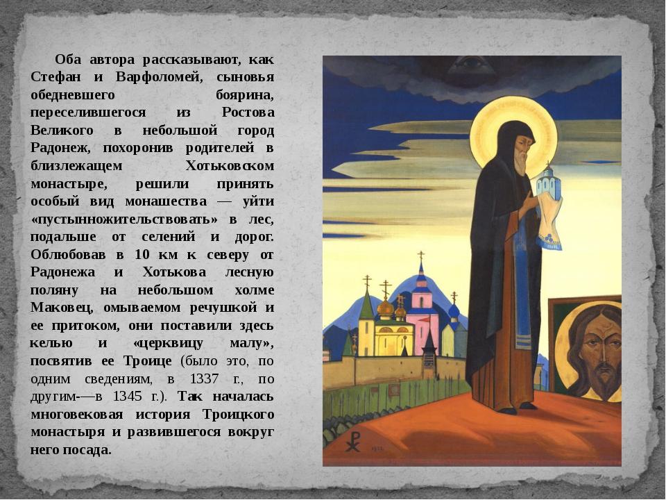 Оба автора рассказывают, как Стефан и Варфоломей, сыновья обедневшего боярина...