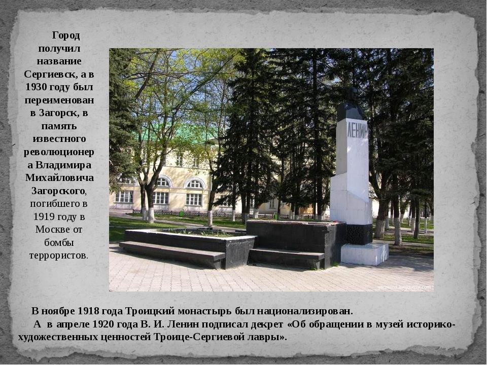 В ноябре 1918 года Троицкий монастырь был национализирован. А в апреле 1920...