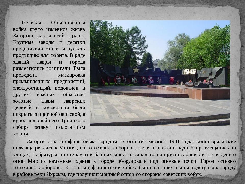 Великая Отечественная война круто изменила жизнь Загорска, как и всей страны....