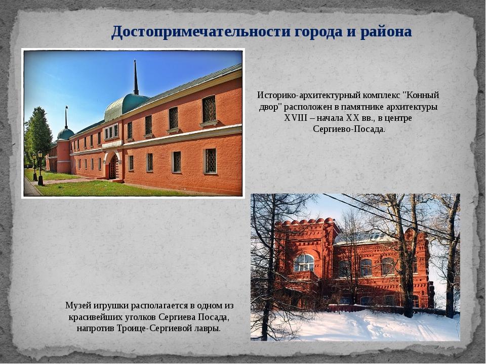 """Достопримечательности города и района Историко-архитектурный комплекс """"Конный..."""