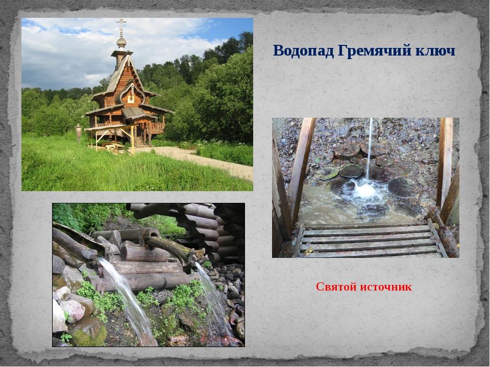 ВодопадГремячийключ Святой источник