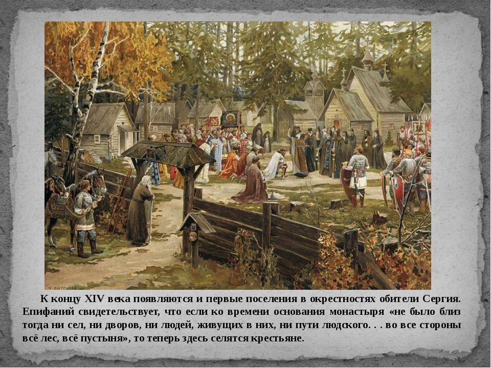 К концу XIV века появляются и первые поселения в окрестностях обители Сергия....