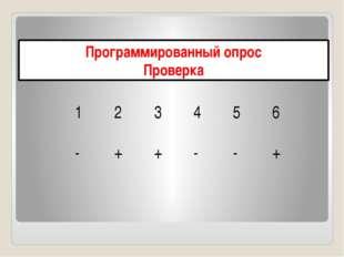 Программированный опрос Проверка 1 2 3 4 5 6 - + + - - +