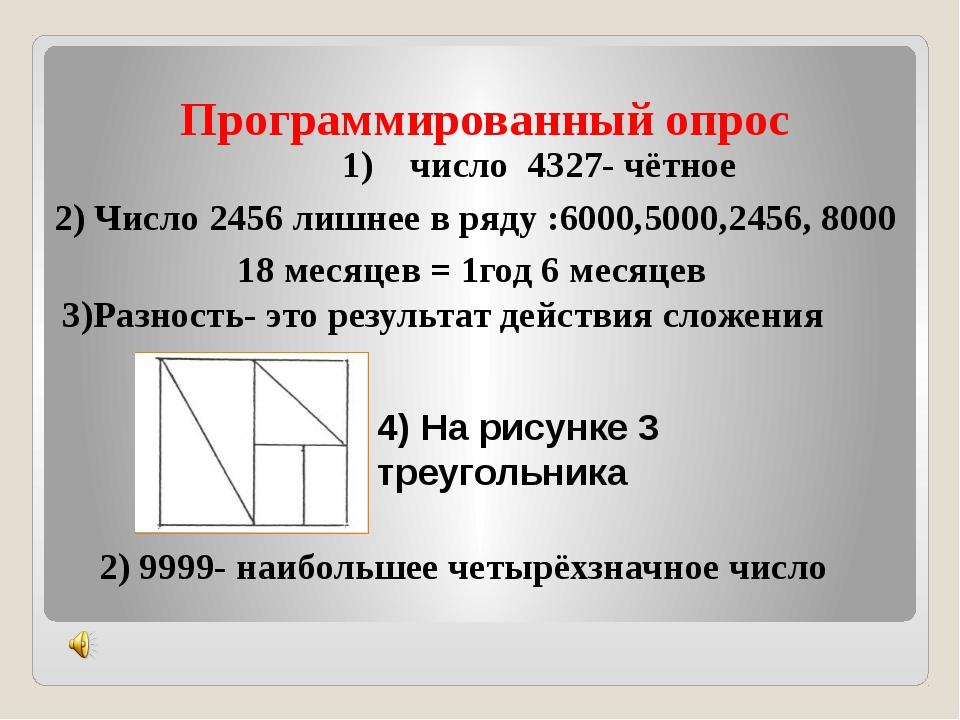 Программированный опрос 1) число 4327- чётное 2) Число 2456 лишнее в ряду :60...