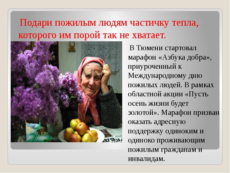 В Тюмени стартовал марафон «Азбука добра», приуроченный к Международному дню...