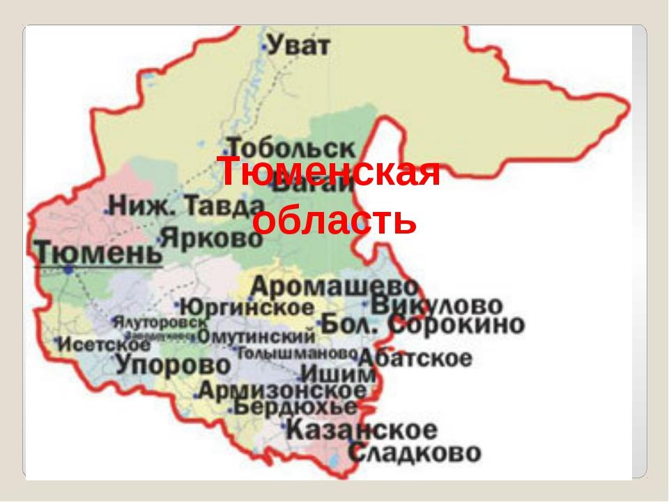 Тюменская область У каждого человека есть малая родина – место , где он родил...