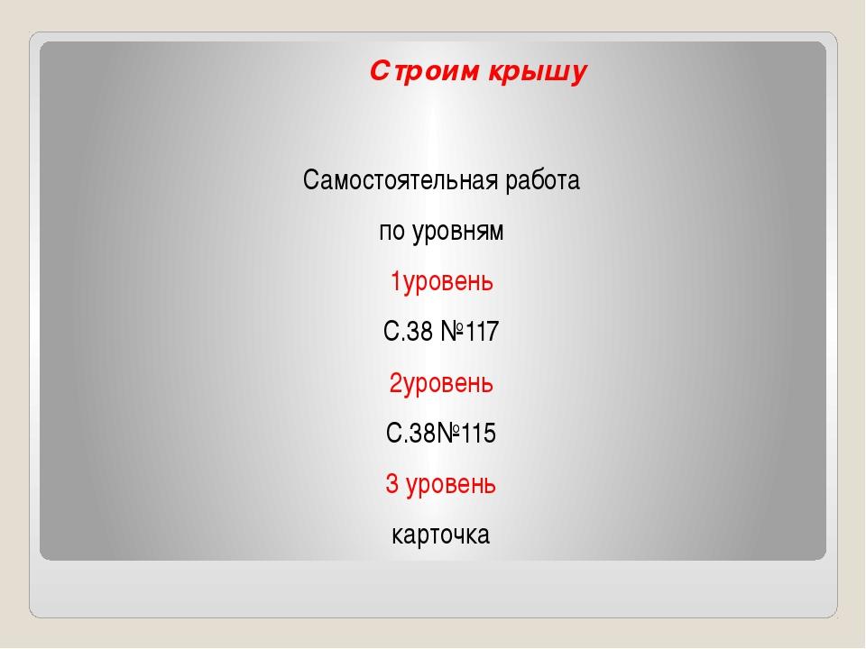 Самостоятельная работа по уровням 1уровень С.38 №117 2уровень С.38№115 3 уро...