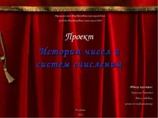 Проект История чисел и систем счисления Автор проекта: Гришина Татьяна Вячесл
