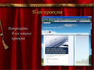 Блог проекта Встречайте. Блог нашего проекта