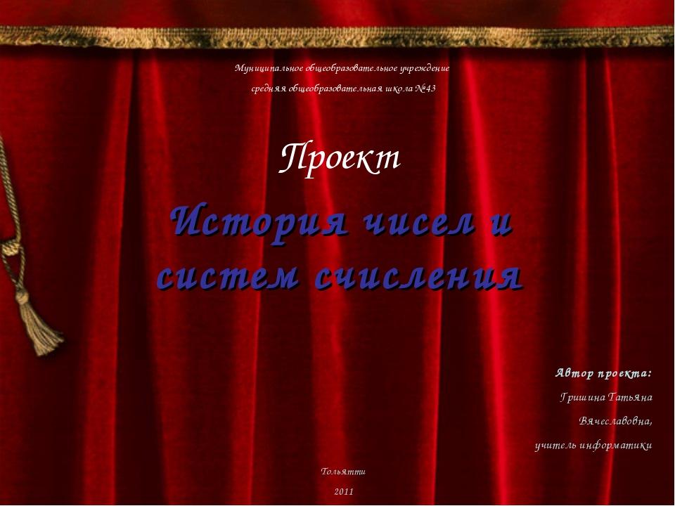 Проект История чисел и систем счисления Автор проекта: Гришина Татьяна Вячесл...