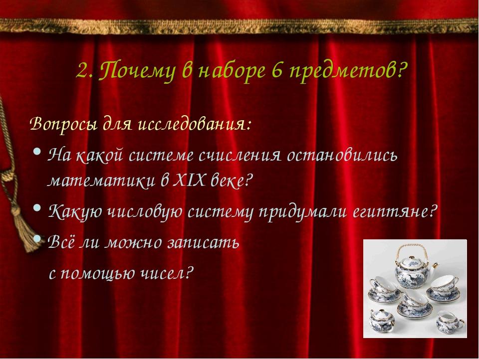 2. Почему в наборе 6 предметов? Вопросы для исследования: На какой системе сч...